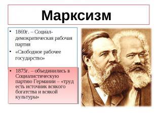 1869г. – Социал-демократическая рабочая партия 1869г. – Социал-демократическая р