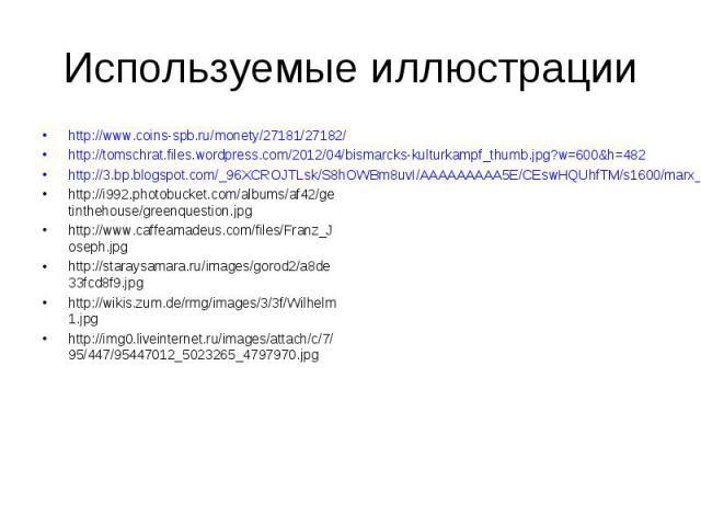 http://www.coins-spb.ru/monety/27181/27182/ http://www.coins-spb.ru/monety/27181/27182/ http://tomschrat.files.wordpress.com/2012/04/bismarcks-kulturkampf_thumb.jpg?w=600&h=482 http://3.bp.blogspot.com/_96XCROJTLsk/S8hOWBm8uvI/AAAAAAAAA5E/CEswHQ…