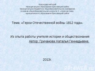 Краснодарский край Муниципальное образование Брюховецкий район Муниципальное бюд