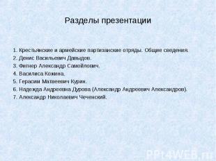 Разделы презентации 1. Крестьянские и армейские партизанские отряды. Общие сведе