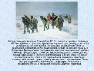 Отряд Давыдова вечером 3 сентября 1812 г. вышел к Царёву - Займищу. Не доходя 6