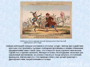 Война русского народа против французов в британской карикатуре 1813 года Война р