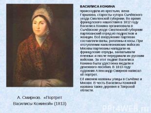 А. Смирнов. «Портрет Василисы Кожиной» (1813) ВАСИЛИСА КОЖИНА происходила из кре