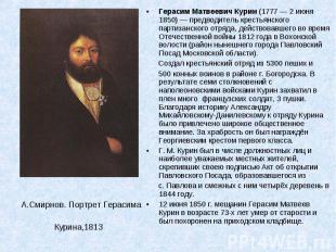 А.Смирнов. Портрет Герасима Курина,1813 Герасим Матвеевич Курин (1777 — 2 июня 1