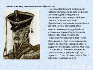 Генерал Александр Николаевич Чеченский (1776-1834) В истории Кавказской войны бы