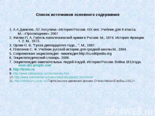 Список источников основного содержания 1. А.А.Данилов, Л.Г.Косулина «История Рос
