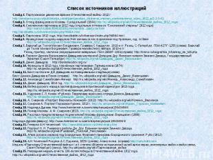Список источников иллюстраций Слайд 2. Партизанское движение времен Отечественно