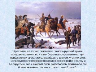 Крестьяне не только оказывали помощь русской армии продовольствием, но и сами бо