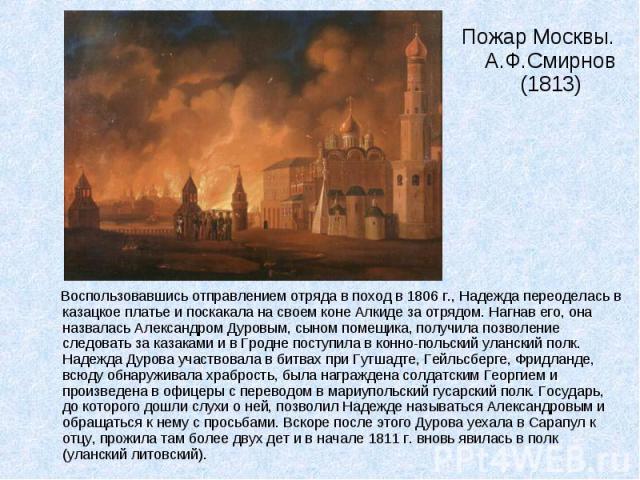 Пожар Москвы. А.Ф.Смирнов (1813) Пожар Москвы. А.Ф.Смирнов (1813)