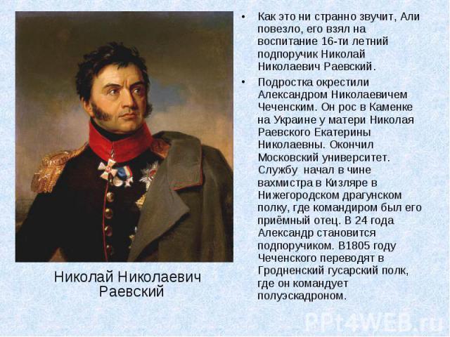 Николай Николаевич Раевский Николай Николаевич Раевский