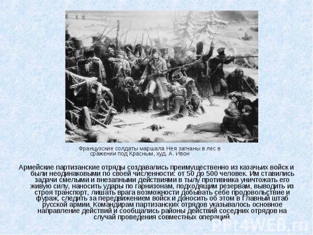 Французские солдаты маршала Нея загнаны в лес в сражении под Красным, худ. А. Ивон Французские солдаты маршала Нея загнаны в лес в сражении под Красным, худ. А. Ивон