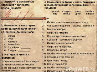 1. Зарисуйте временные отрезки и подпишите названия эпох 1. Зарисуйте временные