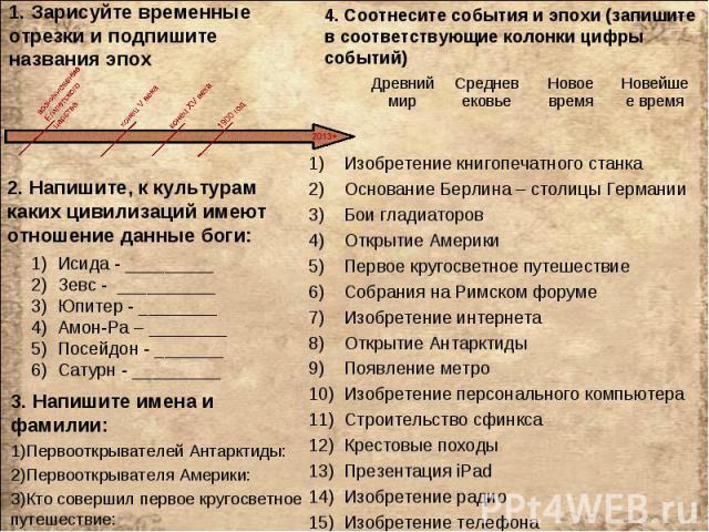 1. Зарисуйте временные отрезки и подпишите названия эпох 1. Зарисуйте временные отрезки и подпишите названия эпох
