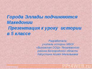 Города Эллады подчиняются Македонии Презентация к уроку истории в 5 классе Разра