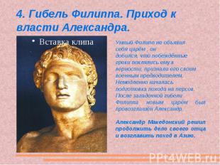 4. Гибель Филиппа. Приход к власти Александра. Умный Филипп не объявил себя царё