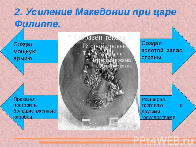2. Усиление Македонии при царе Филиппе.