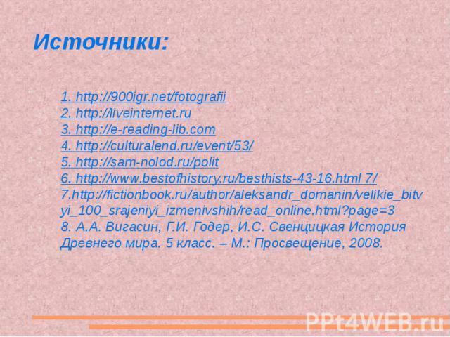 Источники: 1. http://900igr.net/fotografii 2. http://liveinternet.ru 3. http://e-reading-lib.com 4. http://culturalend.ru/event/53/ 5. http://sam-nolod.ru/polit 6. http://www.bestofhistory.ru/besthists-43-16.html 7/ 7.http://fictionbook.ru/author/al…