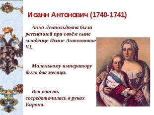 Иоанн Антонович (1740-1741) Анна Леопольдовна была регентшей при своём сыне млад
