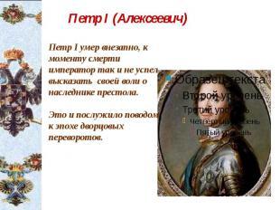 Петр I (Алексеевич)