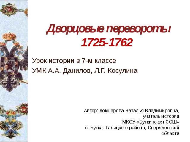 Дворцовые перевороты 1725-1762 Урок истории в 7-м классе УМК А.А. Данилов, Л.Г. Косулина