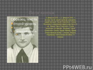 Валя котик 11 февраля 1930 — 17 февраля 1944 — пионер-герой, юный партизан-разве