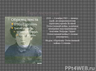 Лара михеенко 1929 — 4 ноября 1943 — пионер-герой, несовершеннолетняя партизанка