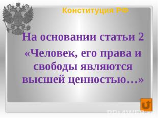 Конституция РФ На основании статьи 2 «Человек, его права и свободы являются высш
