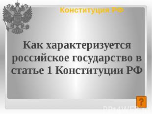 Конституция РФ Как характеризуется российское государство в статье 1 Конституции