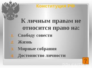 Конституция РФ К личным правам не относится право на: Свободу совести Жизнь Мирн