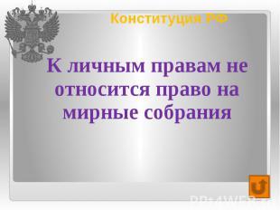 Конституция РФ К личным правам не относится право на мирные собрания
