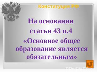 Конституция РФ На основании статьи 43 п.4 «Основное общее образование является о