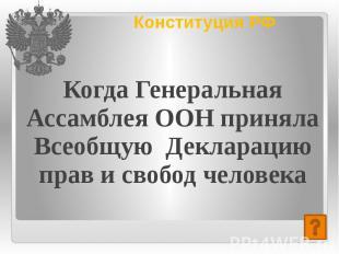 Конституция РФ Когда Генеральная Ассамблея ООН приняла Всеобщую Декларацию прав