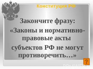 Конституция РФ Закончите фразу: «Законы и нормативно-правовые акты субъектов РФ