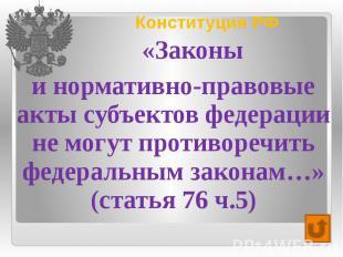 Конституция РФ «Законы и нормативно-правовые акты субъектов федерации не могут п