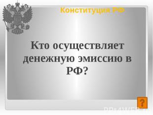 Конституция РФ Кто осуществляет денежную эмиссию в РФ?