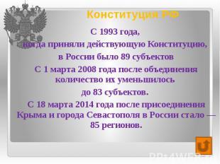 Конституция РФ С 1993 года, когда приняли действующую Конституцию, в России было