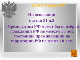 Конституция РФ На основании статьи 81 п.2 «Президентом РФ может быть избран граж