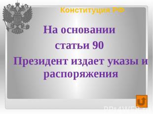 Конституция РФ На основании статьи 90 Президент издает указы и распоряжения