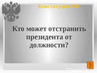 Конституция РФ Кто может отстранить президента от должности?