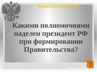 Конституция РФ Какими полномочиями наделен президент РФ при формировании Правите