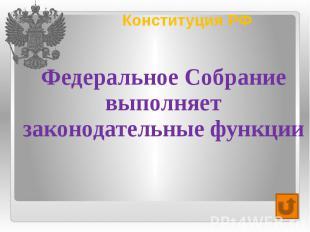 Конституция РФ Федеральное Собрание выполняет законодательные функции