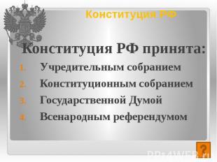 Конституция РФ Конституция РФ принята: Учредительным собранием Конституционным с