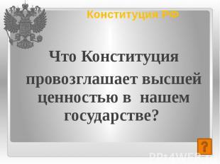 Конституция РФ Что Конституция провозглашает высшей ценностью в нашем государств