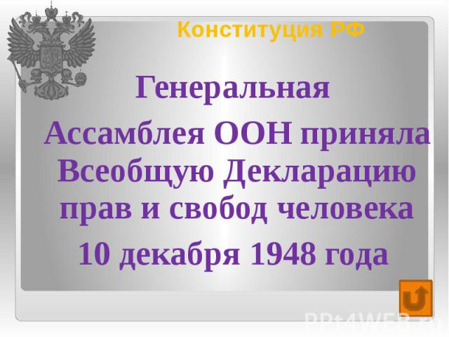 Конституция РФ Генеральная Ассамблея ООН приняла Всеобщую Декларацию прав и свобод человека 10 декабря 1948 года