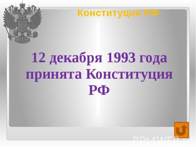 Конституция РФ 12 декабря 1993 года принята Конституция РФ