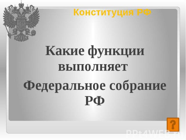 Конституция РФ Какие функции выполняет Федеральное собрание РФ
