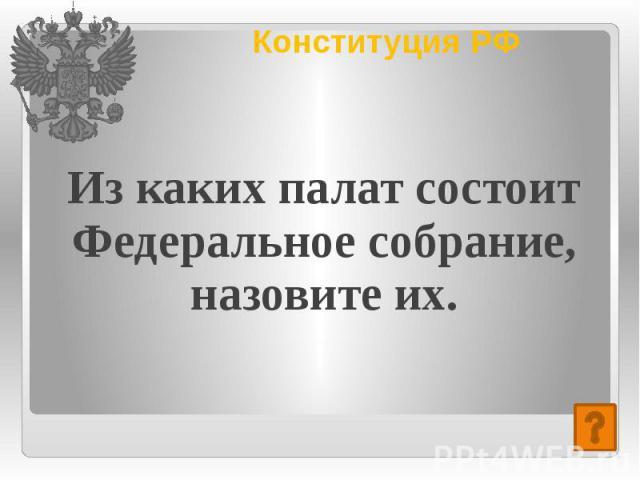Конституция РФ Из каких палат состоит Федеральное собрание, назовите их.