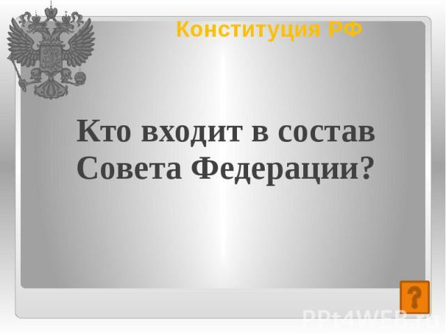 Конституция РФ Кто входит в состав Совета Федерации?