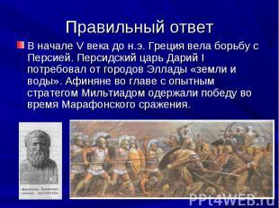 В начале V века до н.э. Греция вела борьбу с Персией. Персидский царь Дарий I по