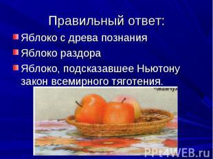 Яблоко с древа познания Яблоко с древа познания Яблоко раздора Яблоко, подсказав
